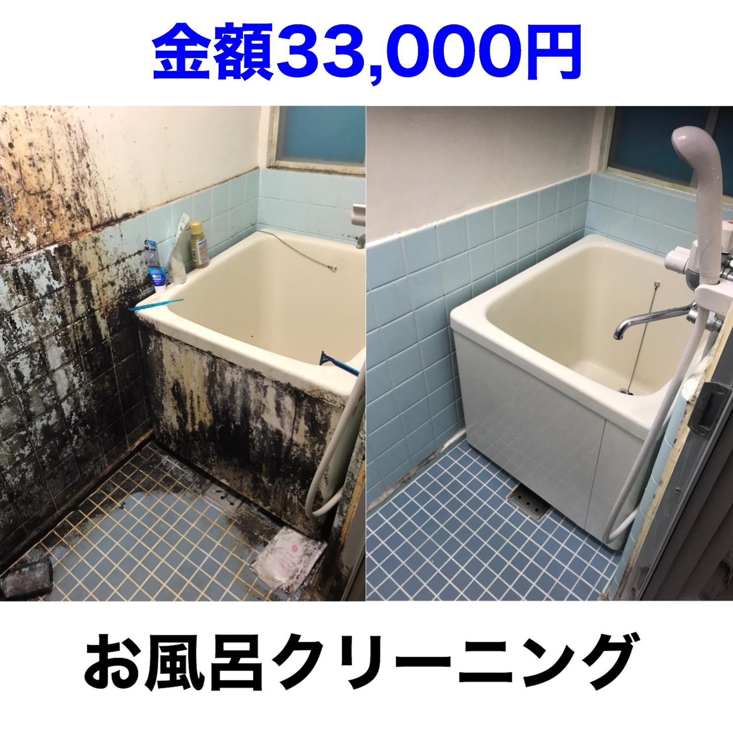 お風呂クリ